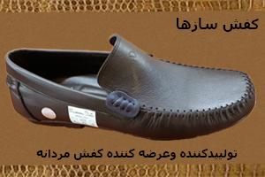 تولیدی بهترین کفش