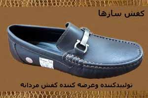 خریدعمده انواع کفش کالج