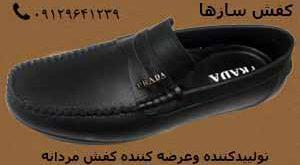 فروش عمده کفش کالج مردانه